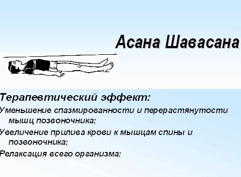 joga-lechim-golovnuyu-bol-1