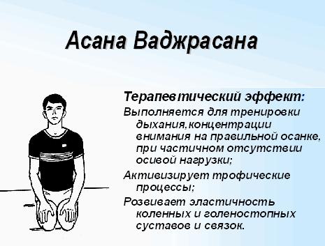 joga-lechim-golovnuyu-bol-2