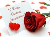 sms-pozdavleniya-s-dnem-svyatogo-valentina