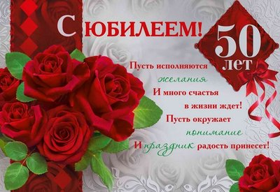 chto-podarit-na-yubilej-50-let-1
