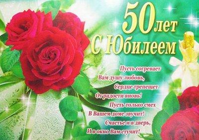 chto-podarit-na-yubilej-50-let-2