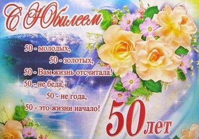 Поздравление с 50 летним юбилеем брату от сестры в