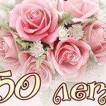 chto-podarit-na-yubilej-50-let-6