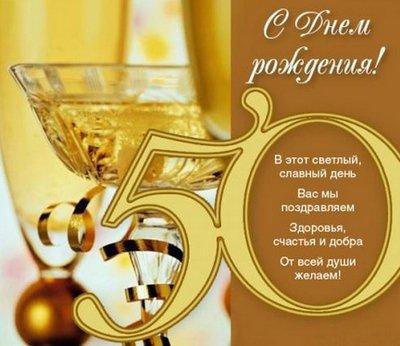 chto-podarit-na-yubilej-50-let