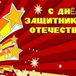 sms-pozdravleniya-v-stixax-lyubimomu-muzhu-ili-parnyu-na-23-fevralya