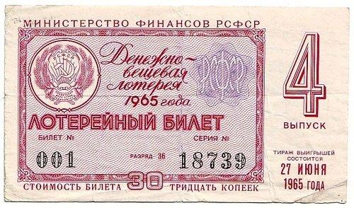 k-chemu-snitsya-bilet-2