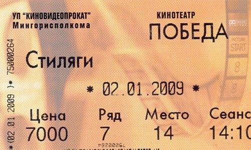 k-chemu-snitsya-bilet-4