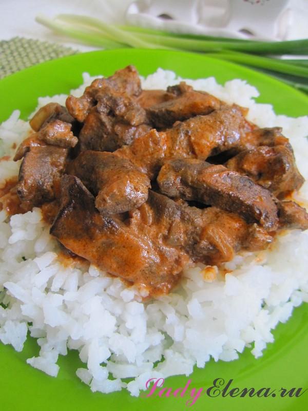 Рецепт бефстроганов из говяжьей печени