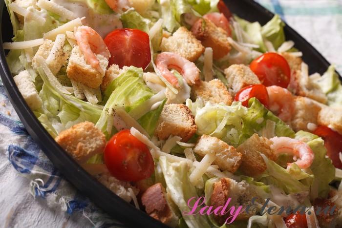 Домашний салат Цезарь с креветками