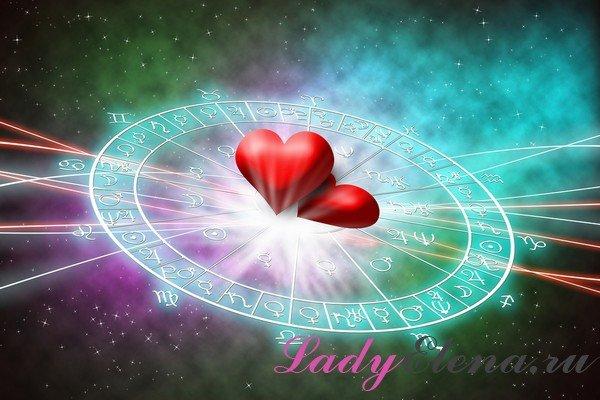 Любовный гороскоп на июнь 2019