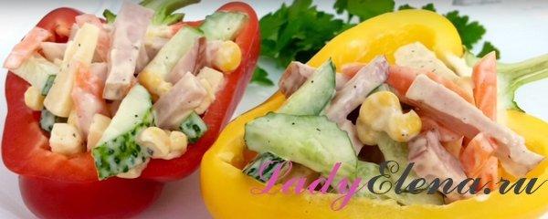 Салат из ветчины в болгарском перце рецепт с фото