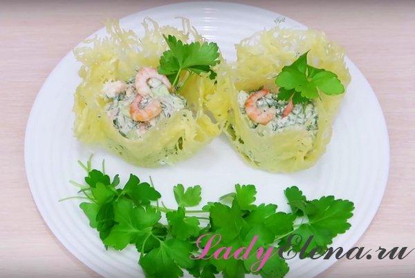 Салат с креветками в сырных корзиночках