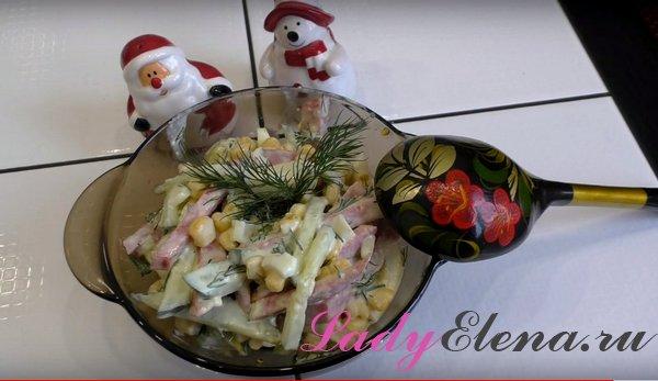 Салат с копченой колбасой и кукурузой фото рецепт