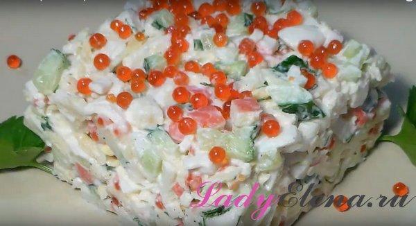 Салат с крабовыми палочками и икрой фото рецепт